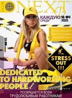 Dedicated To Hardworking People
