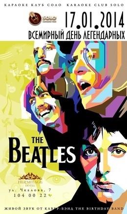 Всемирный день The Beatles в SOLO