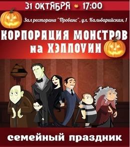 Семейный праздник «Корпорация монстров на Хэллоуин»