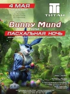 Bunny Mund или Пасхальная Ночь