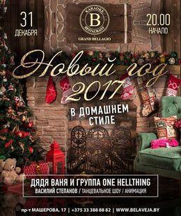 Новогодняя афиша Новогодняя Ночь в Grand Bellagio C 31 декабря