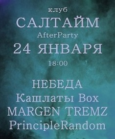 AfterParty КРФ
