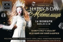 Happy B-Day Метелица