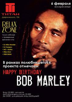 Relax zone. День рождения Боба Марли