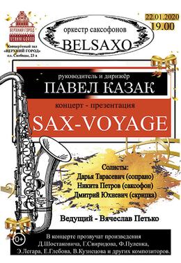 Концерт оркестра саксофонов Belsaxo