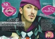 Вечеринка-юбилей Александра Киринюка