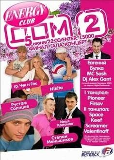 Финал вечеринки ДОМ-2