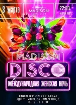 Madison Disco. Международная женская ночь!