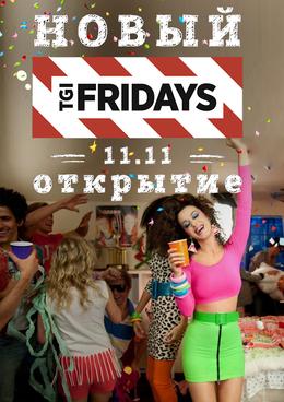 Новый Fridays