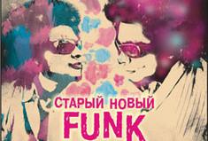 Старый новый Funk