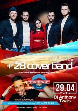 Концерт кавер-бэнда +28
