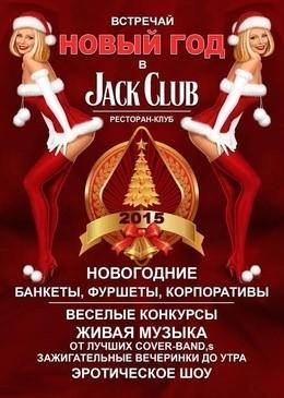 Улетные новогодние праздники в «Jack Club»