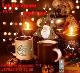 Вечеринки Let the dream come true 10 декабря, сб