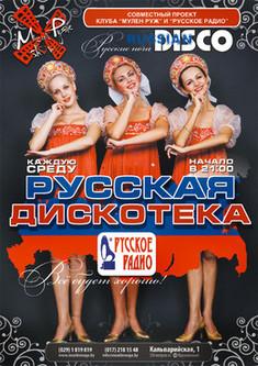 Русская дискотека