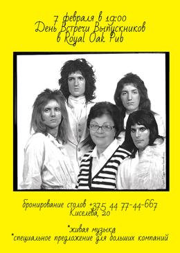 День встречи Выпусников в «Royal Oak Pub»