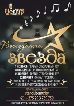 Финал проекта «Восходящая звезда», гала концерт