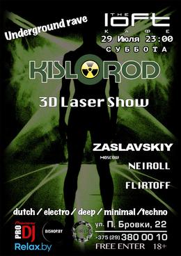 Лазерное шоу «Kislorod»