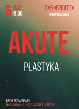 Концерт группы Akute