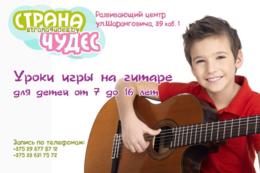 Пробное занятие по обучению игре на гитаре