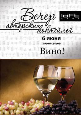Вечер авторского коктейля: Вино