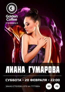 Liana Gumarova