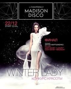 Финал конкурса красоты «Winter Lady»