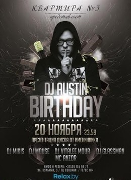 День Рождение DJ Austin