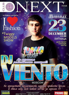 I Love fashion: DJ  VIENTO (Moscow)