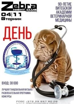Закрытая вечеринка ВГАВМ/VSAVM