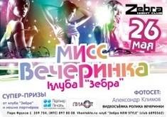 «Мисс вечеринка - 2012»