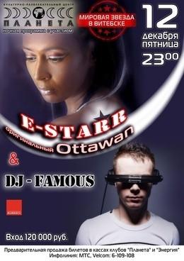 Выступление E-Starr