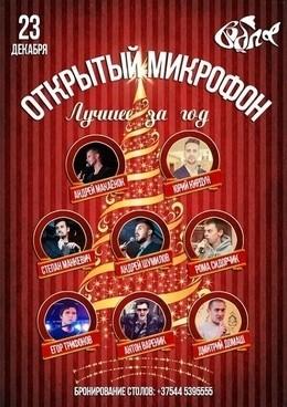 Новогодний стендап в пабе «Вобла»