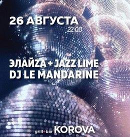 ЭлайZа, Jazz Lime & DJ Le Mandarine
