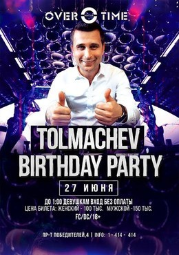 Tolmachev Birthday Party