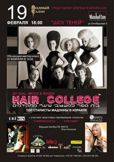 Hair college: шоу парикмахеров