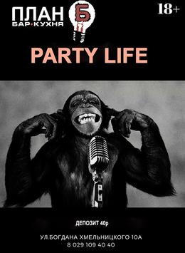 Party Life (Вечеринка Лайф)