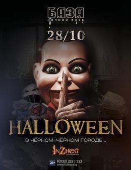 Вечеринки Halloween 28 октября, пт