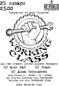 Рабочий класс