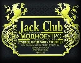 1 Год проекту After party Модное Утро