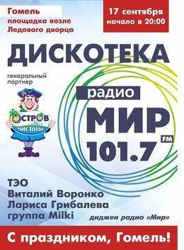 Дискотека Радио «Мир»