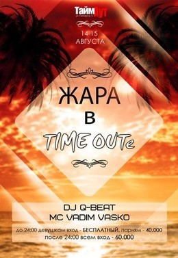Жара в Time Out