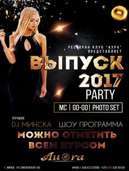 Выпуск Party