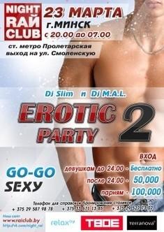 Эротик Party 2