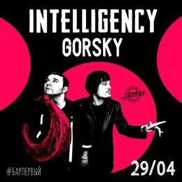 Концерт группы Intelligency