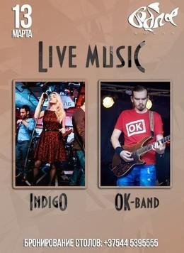 Концерт групп Indigo и OK-Band