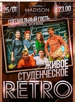 Живое студенческое РЕТРО