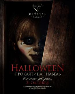 Halloween. Проклятие Аннабель