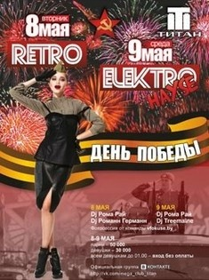 День Победы / Elektro