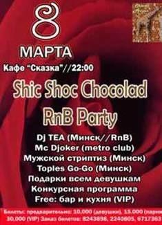 Вторая вечеринка от  ШОК'O PROMO