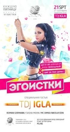 Эгоистки. Topless DJ Igla (UA)